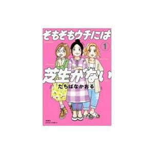 発売日:2017年06月 / ジャンル:コミック / フォーマット:コミック / 出版社:双葉社 /...