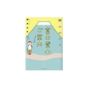 発売日:2017年06月 / ジャンル:実用・ホビー / フォーマット:本 / 出版社:イースト・プ...