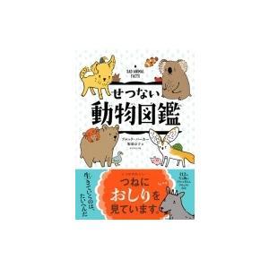 せつない動物図鑑 / ブルック・バーカー 〔本〕の関連商品5