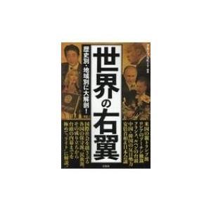 発売日:2017年06月 / ジャンル:文芸 / フォーマット:本 / 出版社:宝島社 / 発売国:...