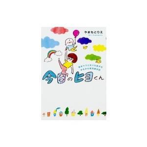 発売日:2017年05月 / ジャンル:文芸 / フォーマット:本 / 出版社:Kadokawa /...