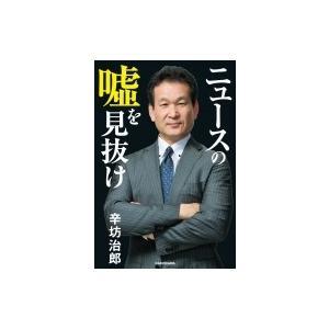 発売日:2017年05月 / ジャンル:社会・政治 / フォーマット:本 / 出版社:Kadokaw...