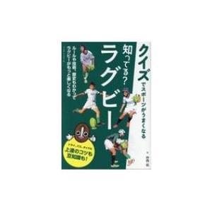 発売日:2017年05月 / ジャンル:実用・ホビー / フォーマット:本 / 出版社:ベースボール...