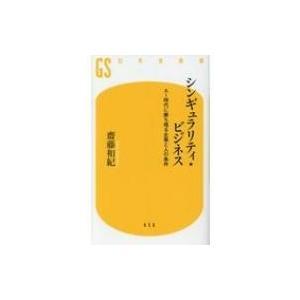 発売日:2017年05月 / ジャンル:文芸 / フォーマット:新書 / 出版社:幻冬舎 / 発売国...
