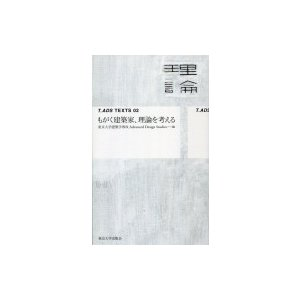 発売日:2017年06月 / ジャンル:建築・理工 / フォーマット:本 / 出版社:東京大学出版会...