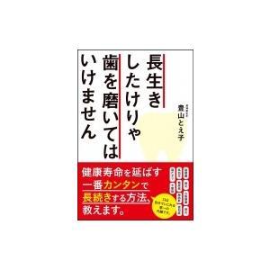 発売日:2017年07月 / ジャンル:社会・政治 / フォーマット:本 / 出版社:Sbクリエイテ...