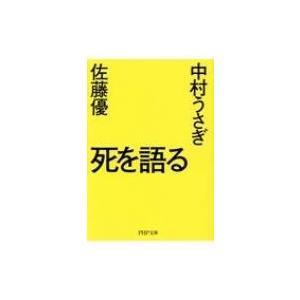 死を語る PHP文庫 / 佐藤優 サトウマサル  〔文庫〕