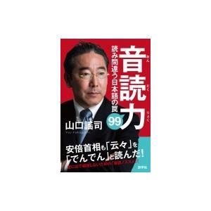 音読力 読み間違う日本語の罠99 / 山口謠司  〔本〕