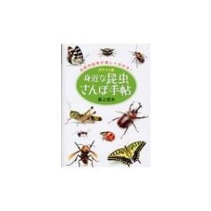 ポケット版 身近な昆虫さんぽ手帖 / 森上信夫  〔文庫〕