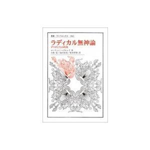 発売日:2017年06月 / ジャンル:哲学・歴史・宗教 / フォーマット:全集・双書 / 出版社:...