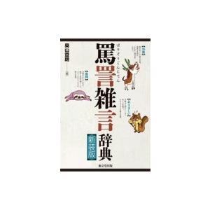 罵詈雑言辞典 / 奥山益朗  〔辞書・辞典〕
