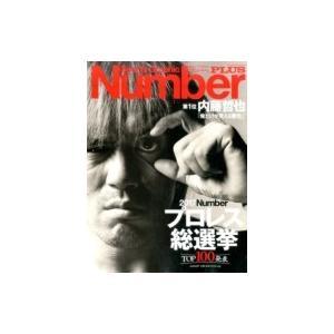 発売日:2017年07月 / ジャンル:実用・ホビー / フォーマット:ムック / 出版社:文藝春秋...