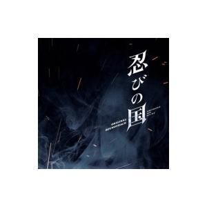 サウンドトラック(サントラ) / 映画「忍びの国」オリジナル・サウンドトラック 国内盤 〔CD〕