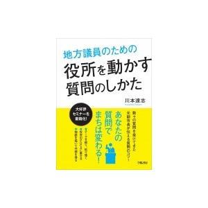 発売日:2017年07月 / ジャンル:社会・政治 / フォーマット:本 / 出版社:学陽書房 / ...