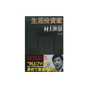 生涯投資家 / 村上世彰  〔本〕|hmv