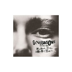 GENERATIONS from EXILE ...の関連商品1