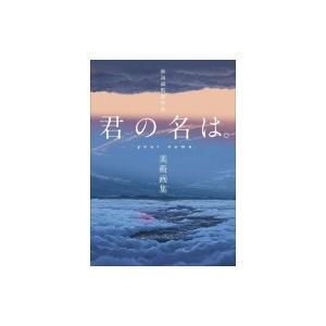 新海誠監督作品 君の名は。美術画集 / Febri編集部  〔本〕|hmv