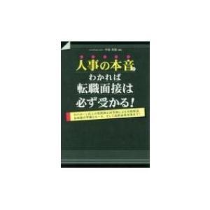 発売日:2017年06月 / ジャンル:社会・政治 / フォーマット:本 / 出版社:秀和システム ...