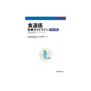 食道癌診療ガイドライン 2017年版 / 特定...の関連商品1