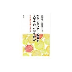 発売日:2017年07月 / ジャンル:社会・政治 / フォーマット:本 / 出版社:青弓社 / 発...