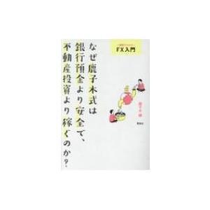 発売日:2017年05月 / ジャンル:ビジネス・経済 / フォーマット:本 / 出版社:雷鳥社 /...