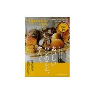 Hanako特別編集 すぐ出かけたい!おいしいパン。 マガジンハウスムック / マガジンハウス 〔ムック〕