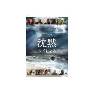 沈黙-サイレンス-  〔DVD〕