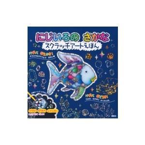 にじいろのさかなスクラッチアートブック / 講談社  〔絵本〕