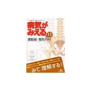 病気がみえる vol.11 運動器・整形外科 / 医療情報科学研究所  〔本〕|hmv