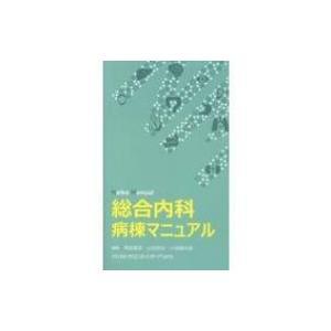 総合内科病棟マニュアル / 筒泉貴彦  〔本〕|hmv