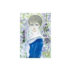 発売日:2017年07月 / ジャンル:コミック / フォーマット:コミック / 出版社:小学館 /...