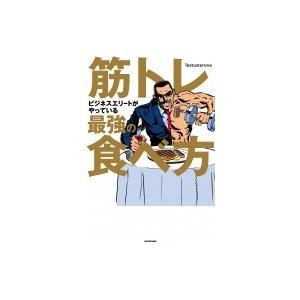 発売日:2017年06月 / ジャンル:社会・政治 / フォーマット:本 / 出版社:Kadokaw...