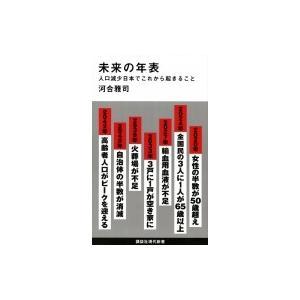 発売日:2017年06月 / ジャンル:ビジネス・経済 / フォーマット:新書 / 出版社:講談社 ...