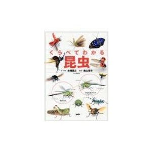 くらべてわかる昆虫 / 永幡嘉之  〔本〕