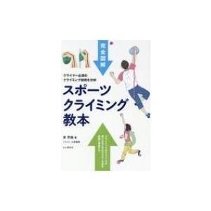 発売日:2017年05月 / ジャンル:実用・ホビー / フォーマット:本 / 出版社:山と渓谷社 ...