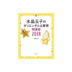 水晶玉子のオリエンタル占星術 幸運を呼ぶ365日...の商品画像
