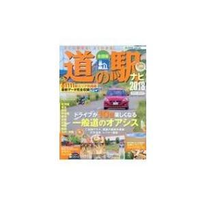 全国 道の駅ナビ 2018 CARTOP MOOK / 雑誌  〔ムック〕
