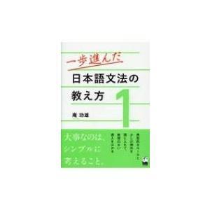 発売日:2017年06月 / ジャンル:語学・教育・辞書 / フォーマット:本 / 出版社:くろしお...