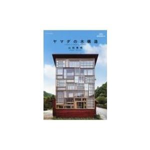 ヤマダの木構造 建築知識の本 / 山田憲明  〔本〕|hmv