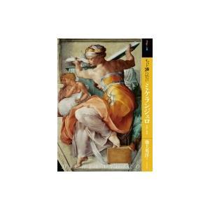 もっと知りたいミケランジェロ 生涯と作品 アート・ビギナーズ・コレクション / 池上英洋  〔本〕|hmv