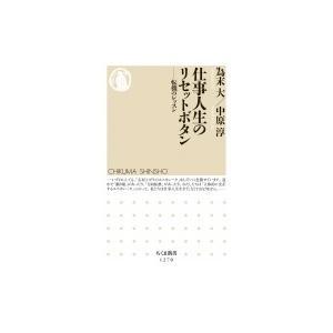 発売日:2017年07月 / ジャンル:文芸 / フォーマット:新書 / 出版社:筑摩書房 / 発売...