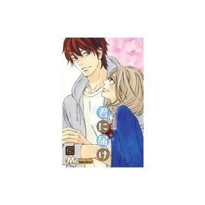 君に届け 29 マーガレットコミックス / 椎名軽穂 シイナカルホ  〔コミック〕|hmv