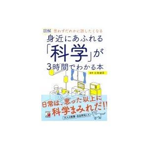発売日:2017年07月 / ジャンル:物理・科学・医学 / フォーマット:本 / 出版社:明日香出...