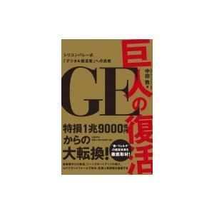 発売日:2017年06月 / ジャンル:ビジネス・経済 / フォーマット:本 / 出版社:日経bp社...