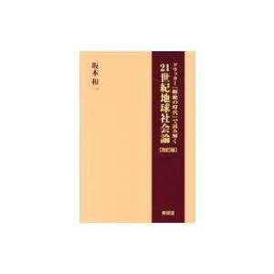 ドラッカー『断絶の時代』で読み解く21世紀地球社会論 / 坂本和一  〔本〕|hmv