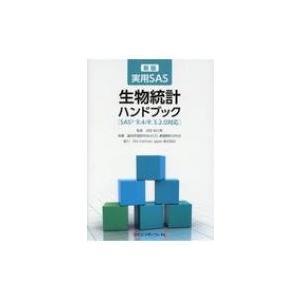 実用SAS生物統計ハンドブック SAS9.4 / R3.2.0対応 / 臨床評価研究会  〔本〕|hmv