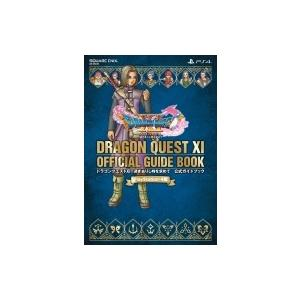 PlayStation4版 ドラゴンクエストXI 過ぎ去りし時を求めて 公式ガイドブック SE-MOOK / スクウェア・エニックス 〔