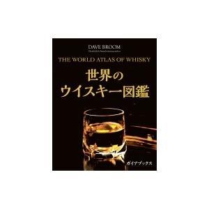 世界のウイスキー図鑑 / デイヴ ブルーム  〔本〕