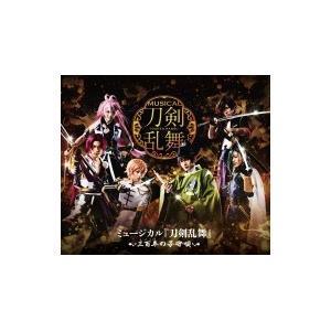 ミュージカル『刀剣乱舞』 〜三百年の子守唄〜  〔BLU-RAY DISC〕|hmv