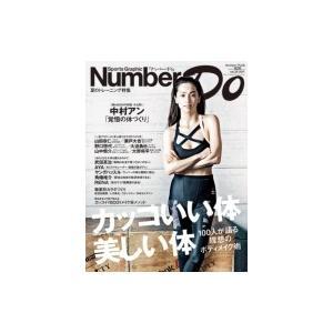 発売日:2017年06月 / ジャンル:実用・ホビー / フォーマット:ムック / 出版社:文藝春秋...